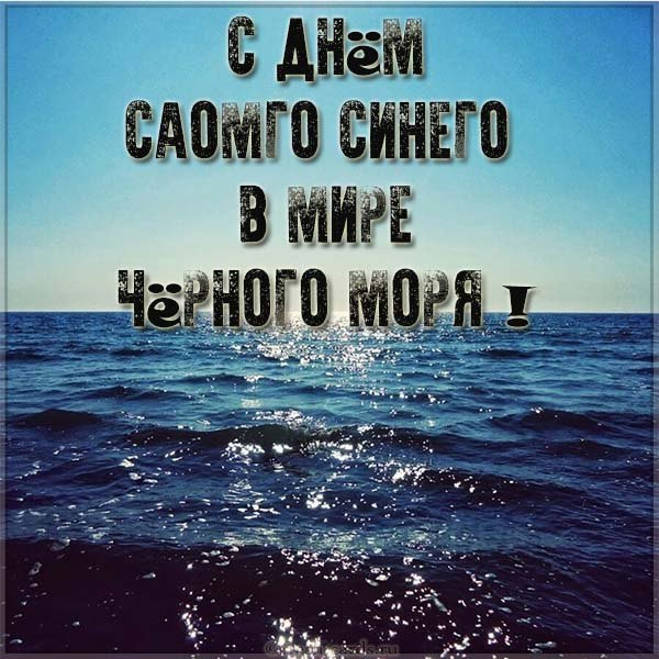 Картинки на день Черного моря (9)