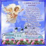 Картинки на день ангела Марии