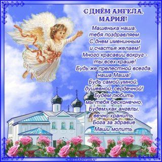 Картинки на день ангела Марии003