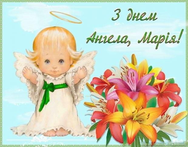 Картинки на день ангела Марии004