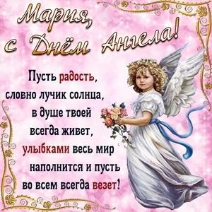 Картинки на день ангела Марии005