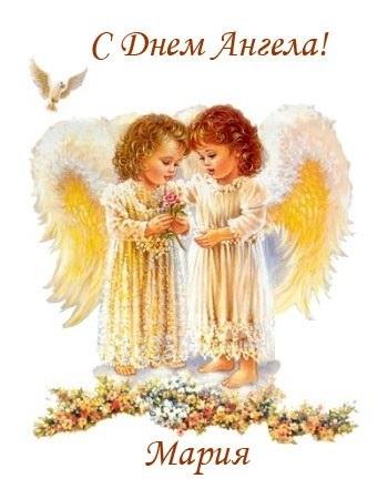 Картинки на день ангела Марии006