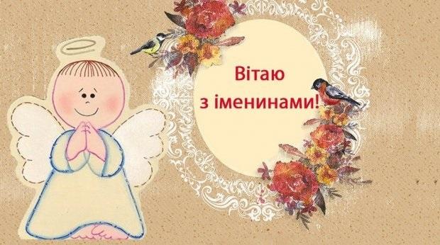 Картинки на день ангела Марии008