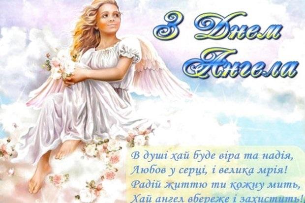 Картинки на день ангела Марии018