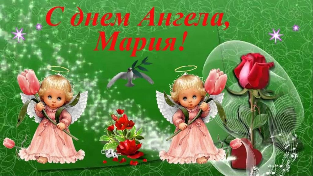 Картинки на день ангела Марии019