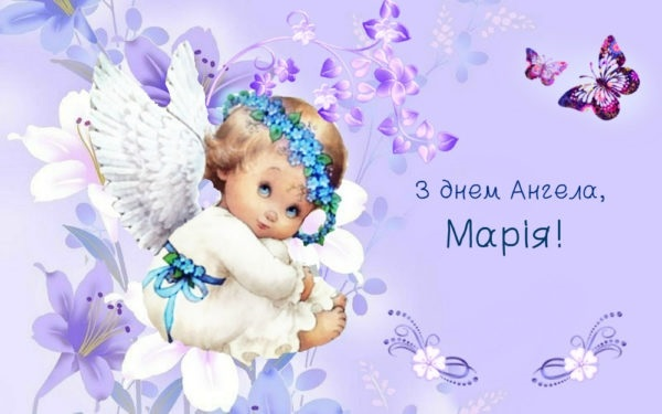 Картинки на день ангела Марии020
