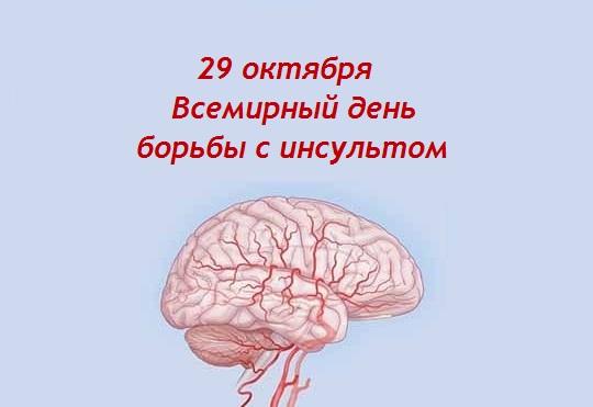 Картинки на день борьбы с инсультом (7)