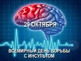 Картинки на день борьбы с инсультом (8)