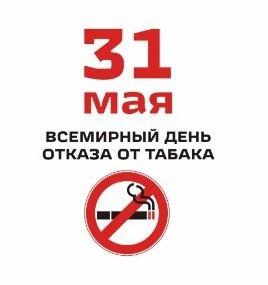 Картинки на день борьбы с курением002