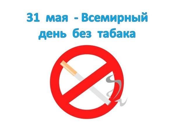 Картинки на день борьбы с курением007