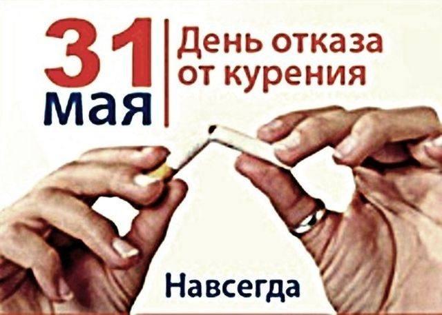 Картинки на день борьбы с курением008