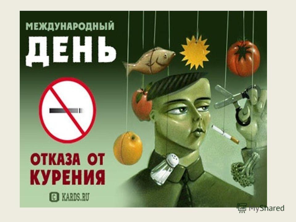 Картинки на день борьбы с курением014