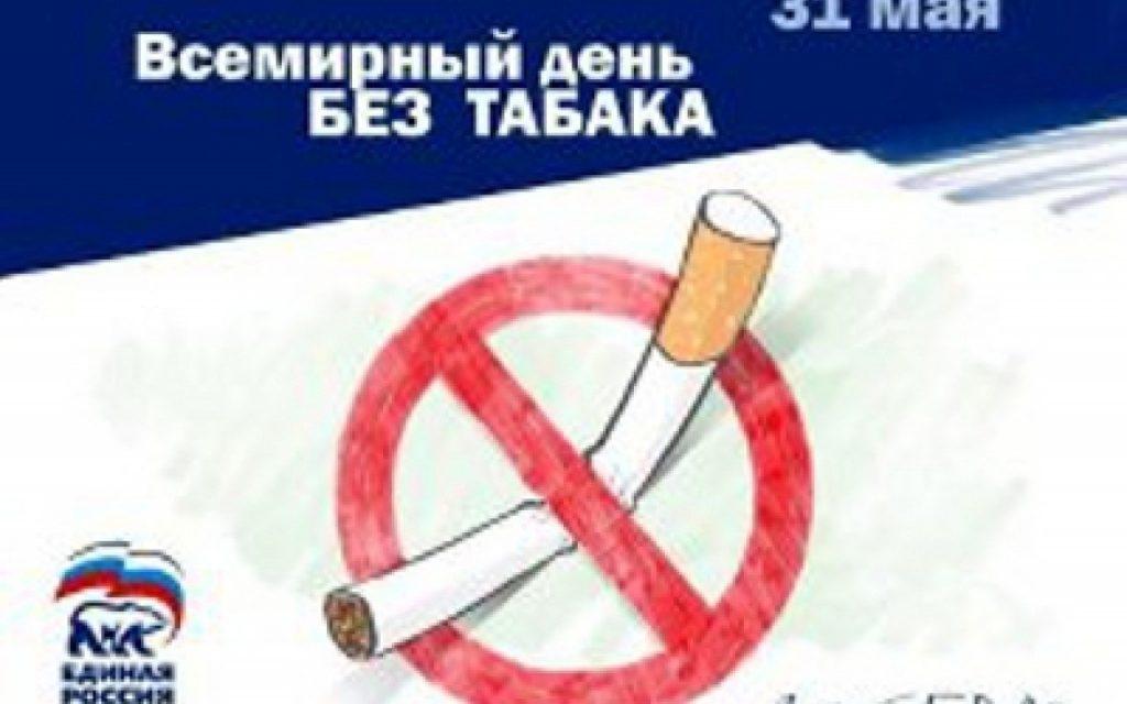Картинки на день борьбы с курением015