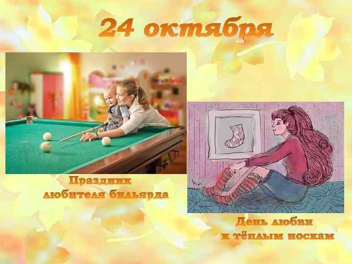 Картинки на праздник День любви к тёплым носкам019