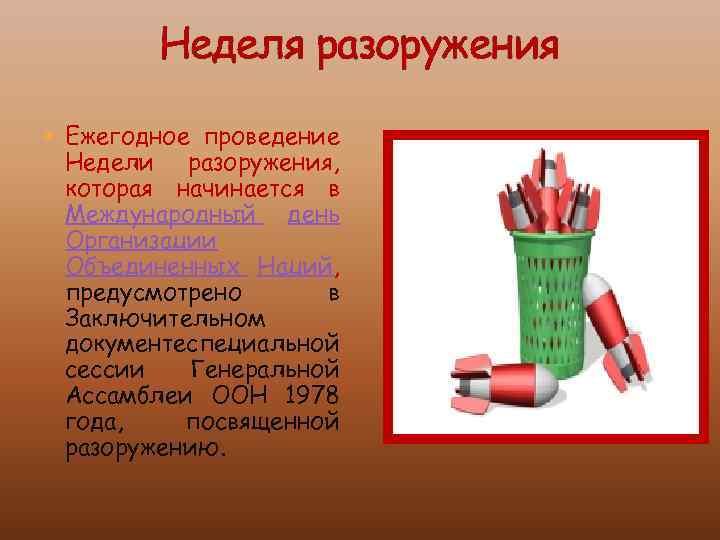 Картинки на праздник Неделя разоружения (1)