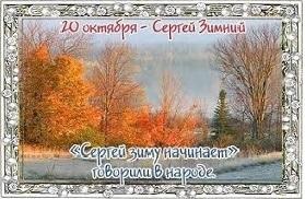 Картинки на праздник Сергей Зимний004