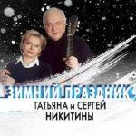 Картинки на праздник Сергей Зимний