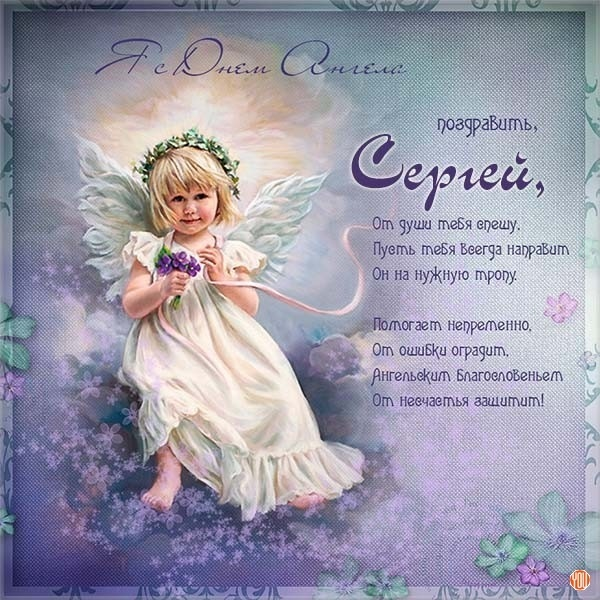 Картинки на праздник Сергей Зимний015