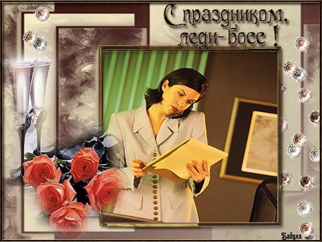 Картинка поздравление с днем шефа, открытки юрий открытка