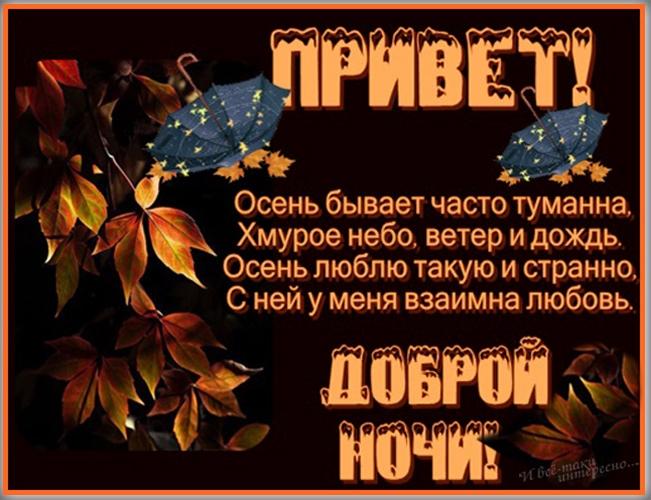 Картинки спокойной ночи осенью для друзей001