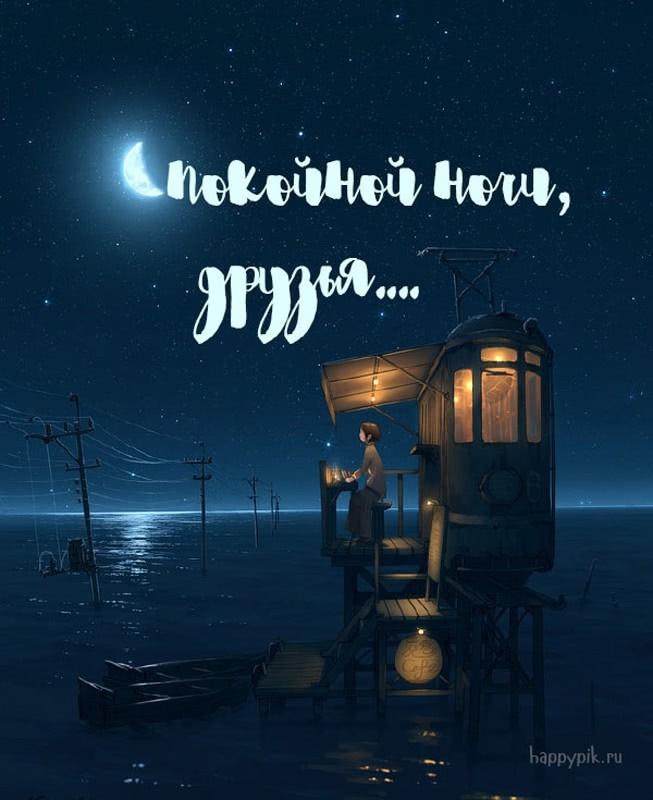 Картинки спокойной ночи осенью для друзей002