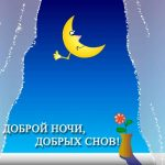 Картинки спокойной ночи осенью для друзей