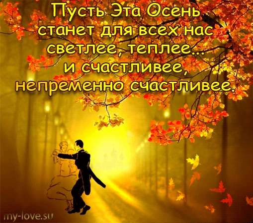 Картинки спокойной ночи осенью для друзей007