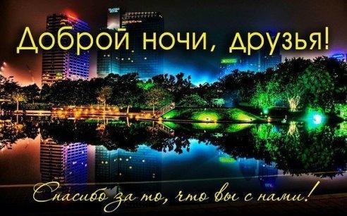 Картинки спокойной ночи осенью для друзей011