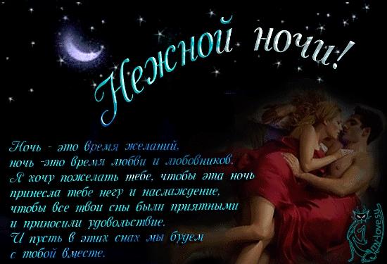 Картинки спокойной ночи осенью для друзей016