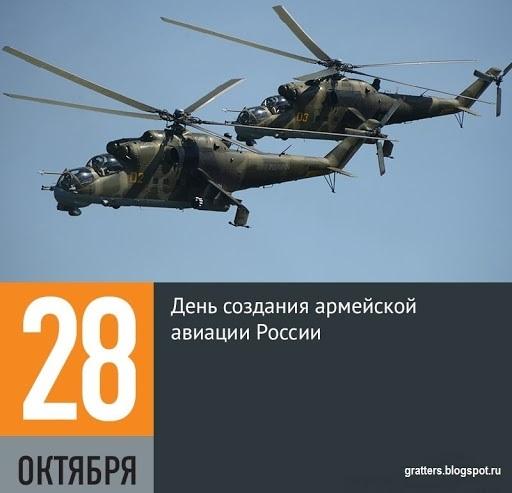 Картинки с днем армейской авиации России001