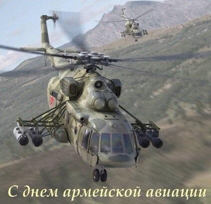 Картинки с днем армейской авиации России002