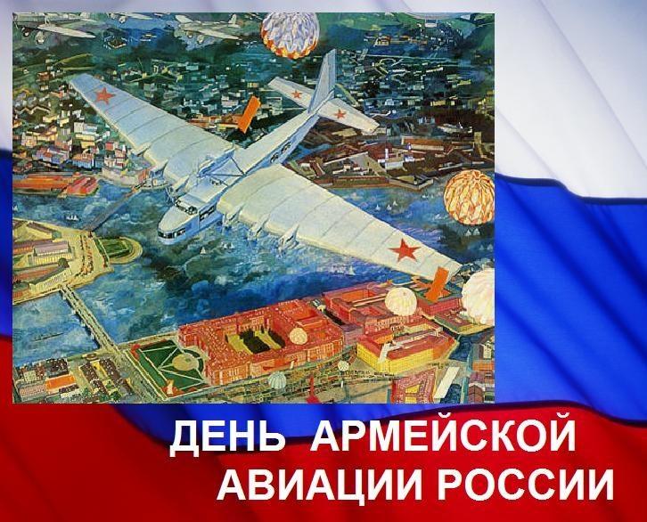 Картинки с днем армейской авиации России003