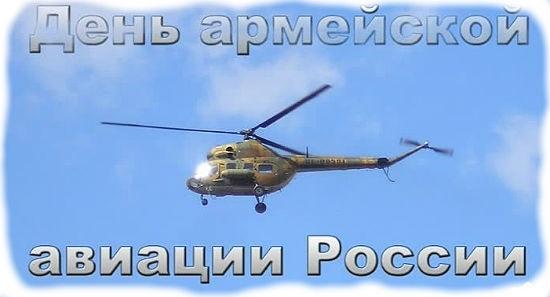 Картинки с днем армейской авиации России005