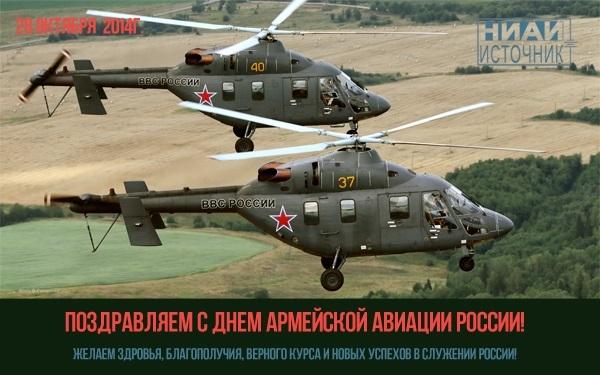 Картинки с днем армейской авиации России010
