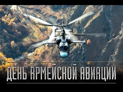 Картинки с днем армейской авиации России012