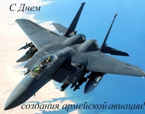 Картинки с днем армейской авиации России013