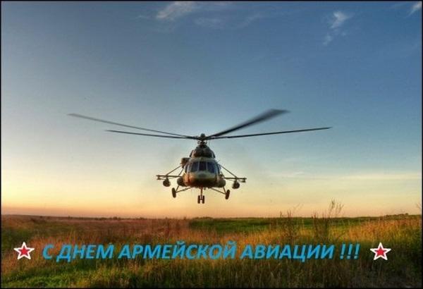 Картинки с днем армейской авиации России018