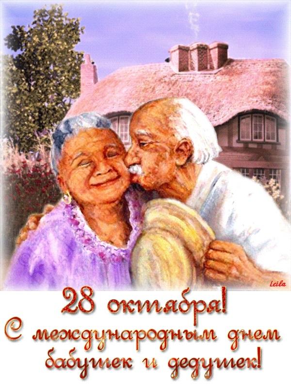 Картинки с днем бабушек и дедушек001