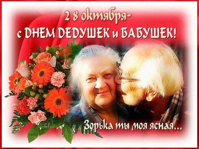 Картинки с днем бабушек и дедушек005