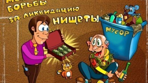 Картинки с днем борьбы за ликвидацию нищеты003