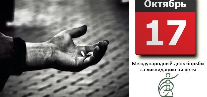 Картинки с днем борьбы за ликвидацию нищеты012
