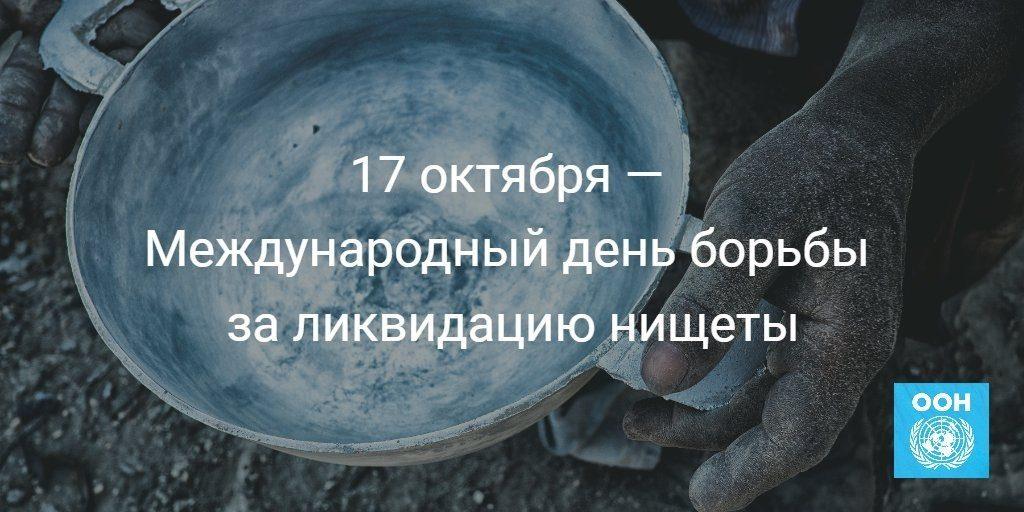 Картинки с днем борьбы за ликвидацию нищеты015