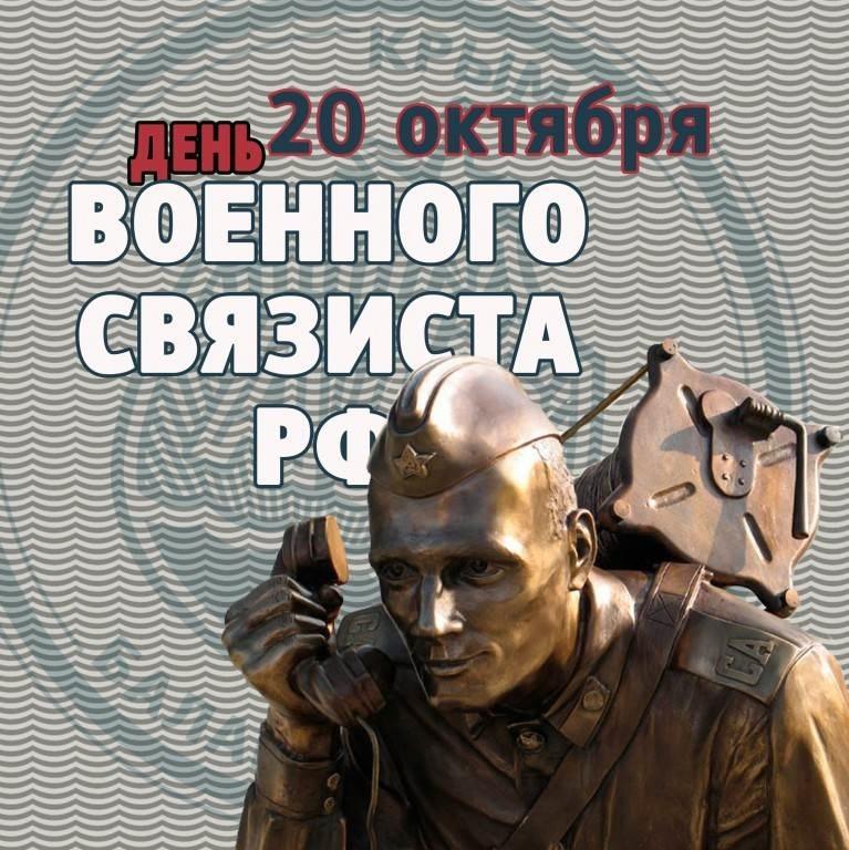 фото с днем военного связиста прикольные край отличается обилием
