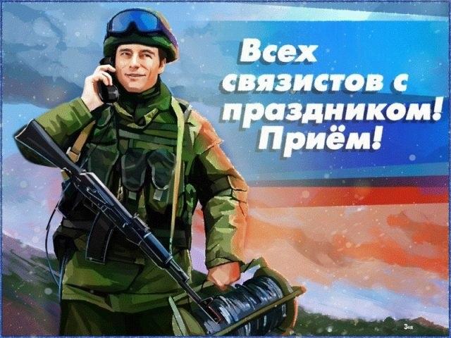 Картинки с днем военного связиста в России002