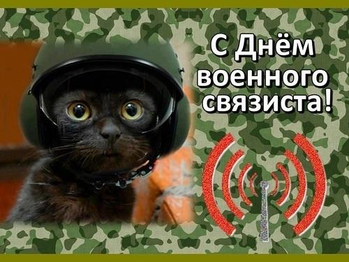 Картинки с днем военного связиста в России003