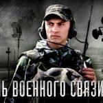 Картинки с днем военного связиста в России
