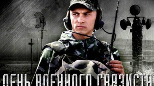Картинки с днем военного связиста в России004