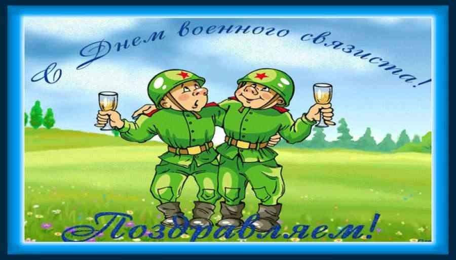 Картинки с днем военного связиста в России005