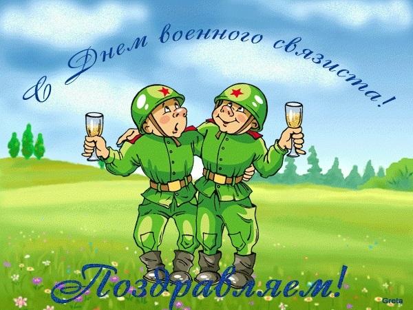 Картинки с днем военного связиста в России007