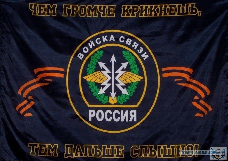 Картинки с днем военного связиста в России010